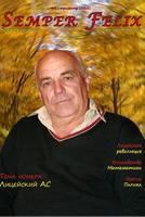 Журнал Semper Felix №1