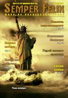 Журнал Semper Felix №11