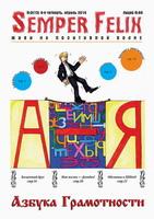 Журнал Semper Felix №15
