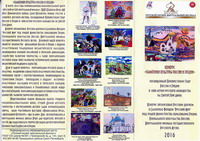 Итоги международного конкурса «Памятники культуры России и Греции»