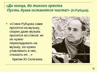 Литературный вечер, посвященный 80-летию М.Рубцова «Пусть душа останется чиста»